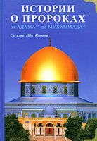 Истории о пророках. От Адама до Мухаммада