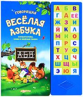 Говорящая веселая азбука. Книжка-игрушка