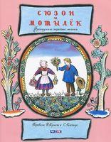 Сюзон и мотылек. Французские народные песенки