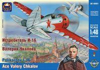 Истребитель И-16 советского летчика-аса Валерия Чкалова (масштаб: 1/48)