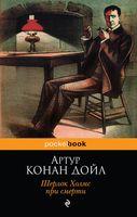 Шерлок Холмс при смерти (м)