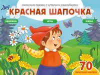 Красная шапочка. Сказки, раскраски и игры (+70 наклеек)