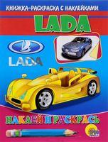 Lada. Раскраска с наклейками