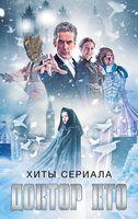 Хиты сериала Доктор Кто (комплект из 4-х книг)