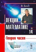 Лекции по математике. Том 14. Теория чисел