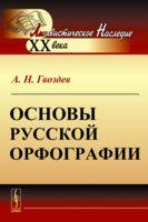 Основы русской орфографии
