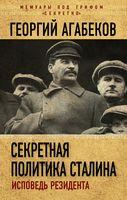 Секретная политика Сталина. Исповедь резидента