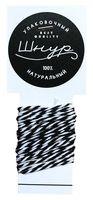 Шнур декоративный (2 м; черный)