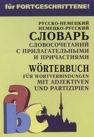 Русско-немецкий и немецко-русский словарь словосочетаний с прилагательными и причастиями