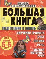 Большая книга подготовки к школе для детей 5-6 лет. Обучение грамоте, счет, логика, речь, мелкая моторика руки