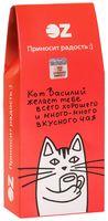 """Чай зеленый листовой """"Кот Василий"""" (50 г)"""