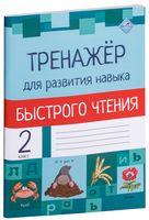 Тренажёр для развития навыка быстрого чтения. 2 класс