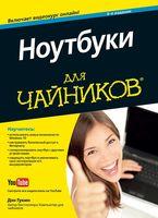 """Ноутбуки для """"чайников"""" (м)"""