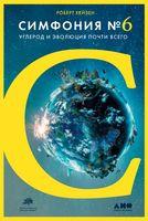 Симфония №6. Углерод иэволюция почти всего