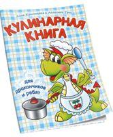 Кулинарная книга для дракончиков и ребят (голубая)