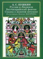Руслан и Людмила. Бахчисарайский фонтан. Сказка о золотом петушке