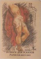 """Бумага для эскизов """"Палаццо"""" (20 листов в папке, А2)"""