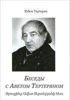 Беседы с Аветом Тертеряном