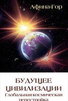 Будущее цивилизации. Глобальная космическая перестройка