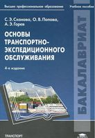 Основы транспортно-экспедиционного обслуживания