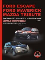 Ford Escape / Ford Maverick / Mazda Tribute с 2000 г. Руководство по ремонту и эксплуатации