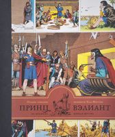 Принц Вэлиант во времена короля Артура