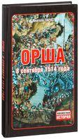 Орша. 8 сентября 1514 года