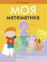 Моя математика. 2 класс
