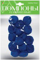 Помпоны плюшевые (15 шт.; 35 мм; синие)
