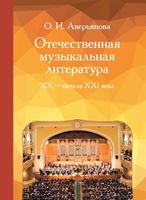 Отечественная музыкальная литература XX - начала ХХI века