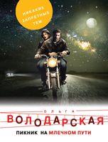 Пикник на Млечном пути (м)
