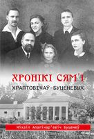 Хронікі сям'і Храптовічаў-Буценевых