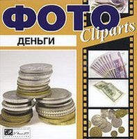 Фото Cliparts. Деньги
