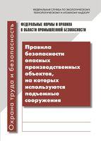 Правила безопасности опасных производственных объектов, на которых используются подъемные сооружения