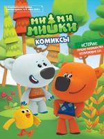 "Журнал ""Мимимишки. Комиксы №9"""