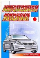 Автомобили Японии