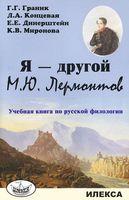 Я - другой. М. Ю. Лермонтов. Учебная книга по русской филологии