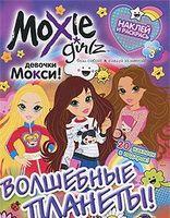 Moxie Girlz. Выпуск 3. Волшебные планеты!