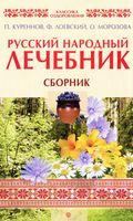 Русский народный лечебник. Сборник