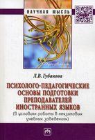 Психолого-педагогические основы подготовки преподавателей иностранных языков (в условиях работы в неязыковых учебных заведениях)