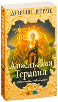 Ангельская терапия