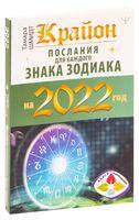Крайон. Послания для каждого знака зодиака на 2022 год