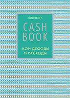 CashBook. Твои доходы и расходы (Оформление 9)