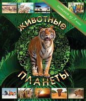 Животные планеты (Комплект из 3-х книг)