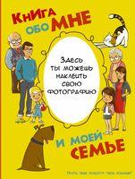 Книга обо мне и моей семье