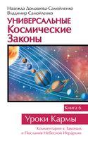 Универсальные космические законы. Книга 6. Уроки Кармы