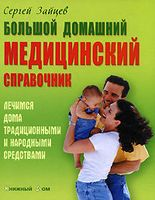 Большой домашний медицинский справочник