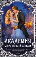 Академия магической любви (комплект из 4-х книг)