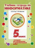 Учебник-тетрадь по информатике. 5 класс