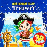 Мой первый театр. Пират